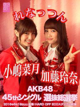 れなっつん-AKB48-45th-Single-813.jpg