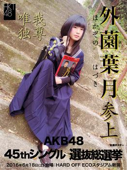 HazukiHokazono+AKB48-45th-Single+1.jpg