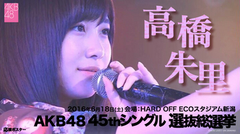 JyuriTakahashi_AKB48-45th-Single-210739.jpg