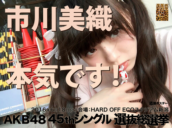 MioriIchikawa_AKB48-45th-Single-538.jpg