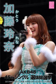 RenaKatou-AKB48-45th-Single-56.jpg