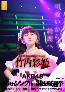 SakiTakeuchi-AKB48-45th-Single-3.jpg
