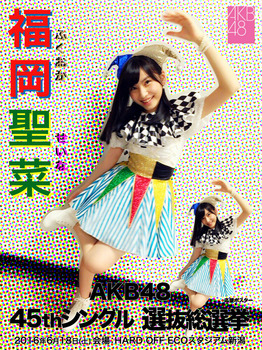 SeinaFukuoka-AKB48-45th-Single-2.jpg