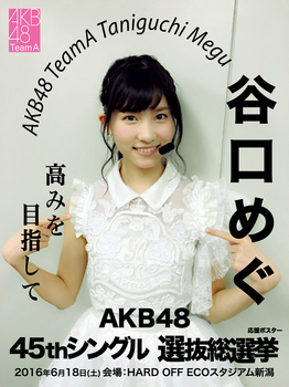 TaniguchiMegu-AKB48-45th-Single-0005.jpg