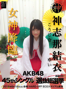YuiKojina-AKB48-45th-Single-0004.jpg