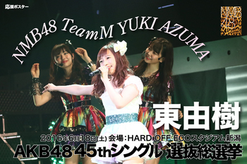 YukiAzuma-AKB48-45th-Single-0001.jpg